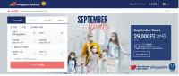 フィリピン航空、セール運賃 29,000円から 11月~5月出発分の画像