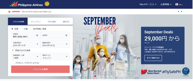 ニュース画像 1枚目:フィリピン航空 September Deals