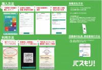 名鉄バス、県営名古屋空港線でWEB回数券導入の画像