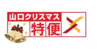 ニュース画像:JAL、「山口クリスマス」特便・先得運賃 PR活動9年目