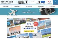 ニュース画像:熊本空港、第7回フォトコンテスト 10月15日まで作品募集