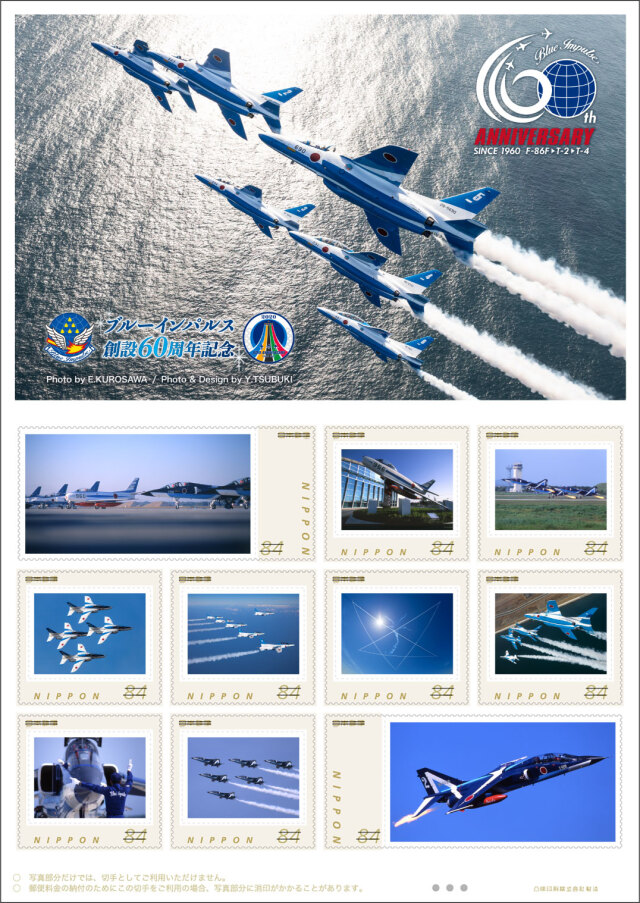 ニュース画像 1枚目:ブルーインパルス創設60周年記念切手