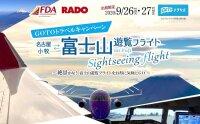 FDA、大人気「富士山遊覧フライト」追加販売 11時からの画像