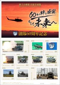 ニュース画像 2枚目:陸上自衛隊 中部方面隊 創隊60周年記念(夕陽)