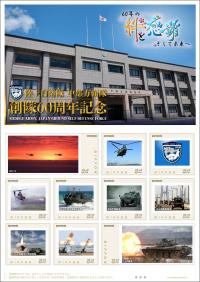日本郵便、オリジナルフレーム切手「陸自中部方面隊」 2種類販売の画像