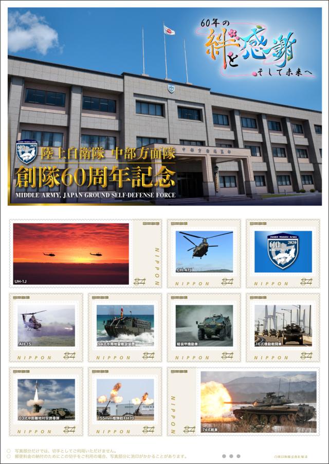 ニュース画像 1枚目:陸上自衛隊 中部方面隊 創隊60周年記念(青空)