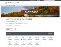 エア・カナダ、カナダ行き「Vクラス 新フレックス運賃」12万円台からの画像