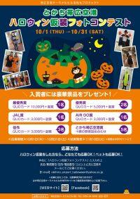 ニュース画像:帯広空港、10月にハロウィン仮装写真を募集