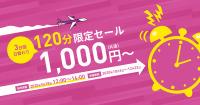 ニュース画像:ピーチ、日替わり120分限定セール最終回 8路線が1,000円から