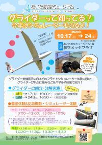 あいち航空ミュージアム、10月にグライダー展示 シミュレーター体験もの画像