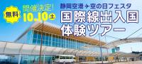 静岡空港、10月に国際線出入国体験 先着10名限定イベントの画像