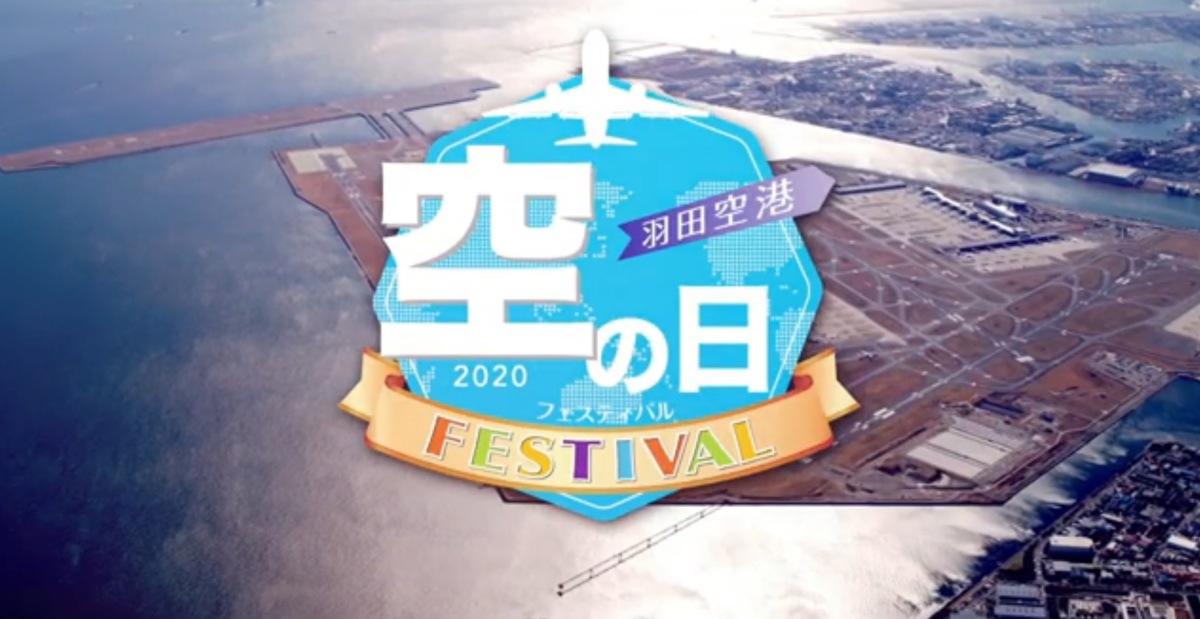 ニュース画像 1枚目:羽田空港「空の日」2020 スペシャルムービー