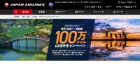 ニュース画像:JAL、羽田/高松線ダイナミックパッケージ利用 100万マイル山分け
