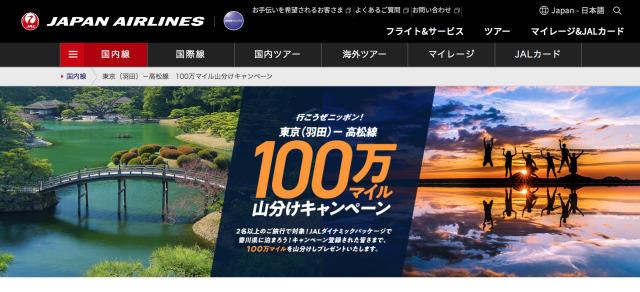 ニュース画像 1枚目:高松線 100万マイル山分けキャンペーン