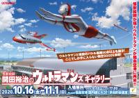 ニュース画像:福島空港、ウルトラマンと怪獣のバトル 原画展示や限定グッズ販売