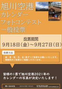 旭川空港カレンダーフォトコンテスト、9月27日まで一般投票の画像