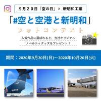 新明和工業、「空の日」Instagramフォトコンテストの画像