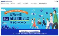 ANA、国内線で毎月50,000コインプレゼント 確率1/100の画像