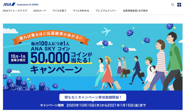 ニュース画像 1枚目:50,000コイン キャンペーン