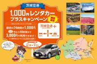 茨城空港、レンタカー48時間3,000円から 到着便利用と宿泊での画像