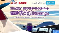 FDA、大人気「富士山遊覧フライト」10月も追加設定 販売11時からの画像