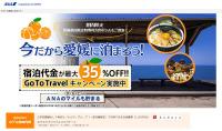 ニュース画像:ANA、愛媛県内観光を促進 県民限定宿泊プラン設定