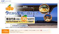 ANA、愛媛県内観光を促進 県民限定宿泊プラン設定の画像