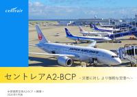 中部国際空港、大規模災害時の行動計画 A2-BCP策定の画像