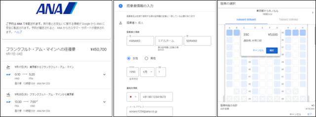 ニュース画像 1枚目:「Googleで予約」サービスイメージ