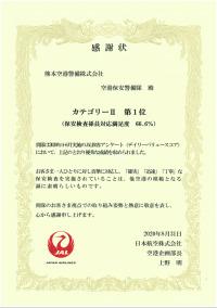 熊本空港、JALの保安検査係員対応満足度調査で第1位獲得の画像