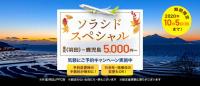 ソラシドスペシャル、片道4,000円から 11月~1月搭乗分の画像