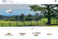 ANA、鳥取PRキャンペーン開始 人気女性YouTuberも協力の画像