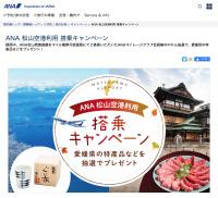 ANA、松山発着5路線で搭乗キャンペーン 愛媛特産品などプレゼントの画像