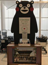 ニュース画像:熊本空港、豪雨災害支援で約30万円を熊本県に寄付
