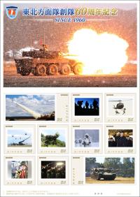日本郵便、フレーム切手「東北方面隊創隊60周年」を販売の画像