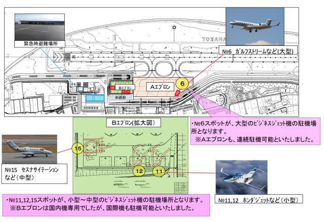 ニュース画像 1枚目:富山空港 スポット