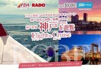 FDA初、10月に神戸遊覧フライト&クルーズ 15時から販売の画像