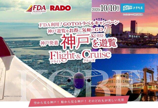 ニュース画像 1枚目:神戸空港発着の遊覧フライト&クルーズ