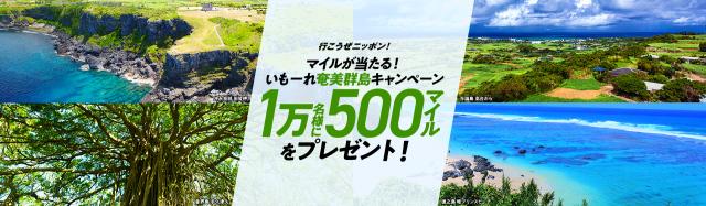 ニュース画像 1枚目:行こうぜニッポン!マイルが当たる!いもーれ奄美群島キャンペーン