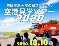 静岡空港、空の日スペシャル「空港見学ツアー2020」参加者募集の画像