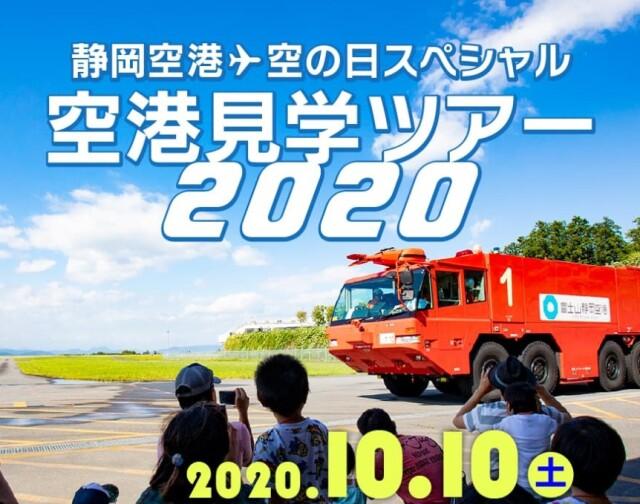 ニュース画像 1枚目:静岡空港「空港見学ツアー2020」