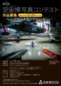 ニュース画像:空宙博、第2回「空宙博写真コンテスト」作品募集 12月まで