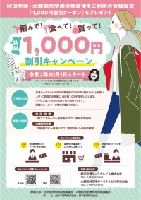 ニュース画像:秋田・大館能代2空港、搭乗客に1,000円割引クーポンプレゼント
