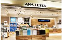 ニュース画像:ANA FESTA、全店舗で「GoToトラベル地域クーポン」利用可