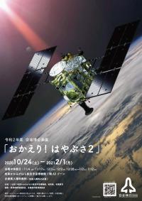 ニュース画像:空宙博、企画展「おかえり!はやぶさ2」 10月下旬から