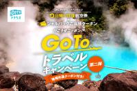 ニュース画像:JALダイナミックパッケージ、GoTo専用 日帰り・片道プラン初登場