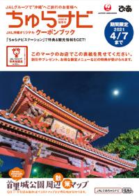 ニュース画像:JALとJTA、沖縄クーポンブック 「ちゅらナビ」配布 3月まで
