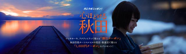 ニュース画像 1枚目:行こうぜニッポン!心ほどける秋田