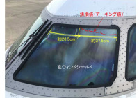 ニュース画像:2019年10月コクピット窓損傷、パイロット・チェックリスト改訂
