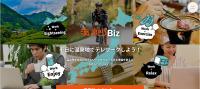 ニュース画像:JAL 、平日・温泉地でテレワーク推進 「温泉Biz」参画